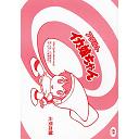 ika-chan-0089_thumb.png