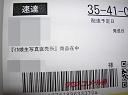 ika-chan-0091_thumb.png