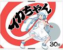 ika-chan-0093_thumb.png