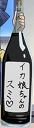 ika-chan-0094_thumb.png