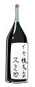 ika-chan-0096_thumb.png