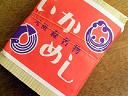 ika-chan-0097_thumb.png