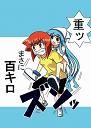 ika-chan-0199_thumb.png